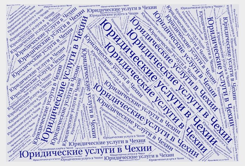 Юридические услуги в чехии